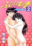 Futari H for ladies 07 - Japanese comics (27p) (27)