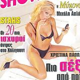 Xristina Pappa (Greek Celeb) (24)